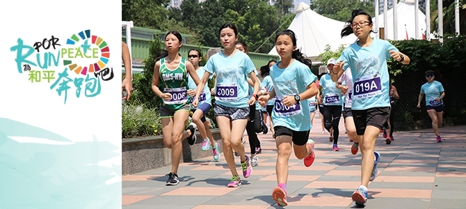Run For Peace HK